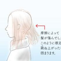 人毛ウィッグをなるべく長持ちさせる、取り扱い方法